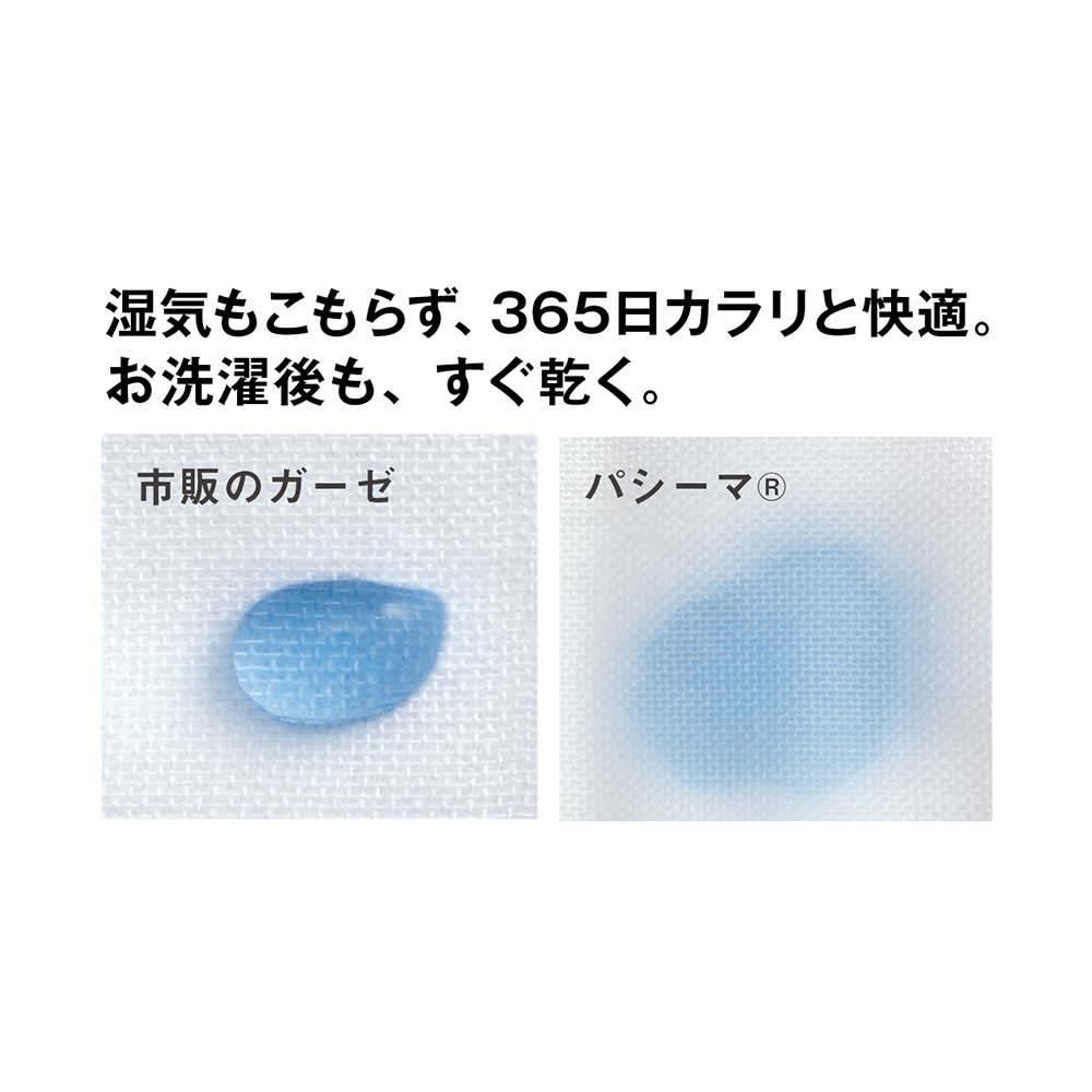 pasima(R) UKIHA/パシーマ ウキハ ソファカバー 湿気もこもらず、365日カラリと快適。お洗濯後も、すぐ乾く。 左から 市販のガーゼ パシーマ(R)