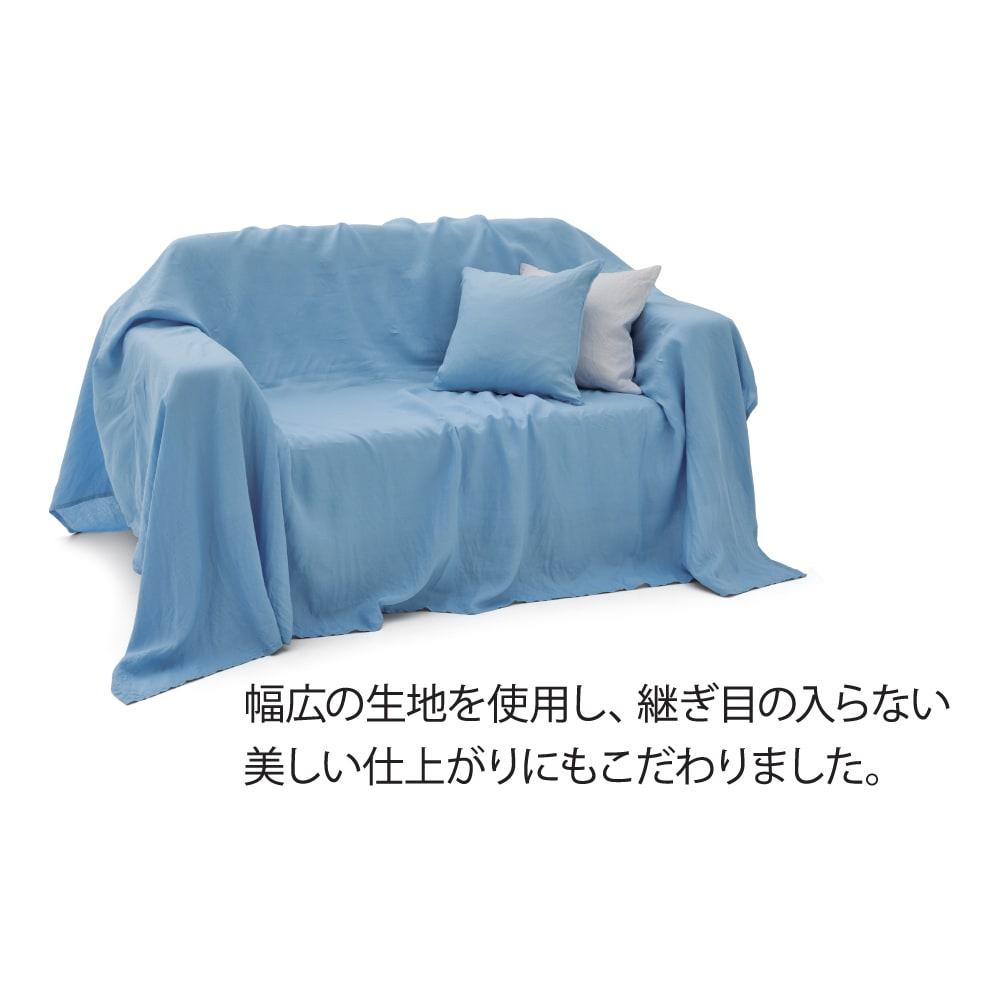 French Linen/フレンチリネン カバーリング マルチカバー ライトブルー ※お届けは掛けカバーです