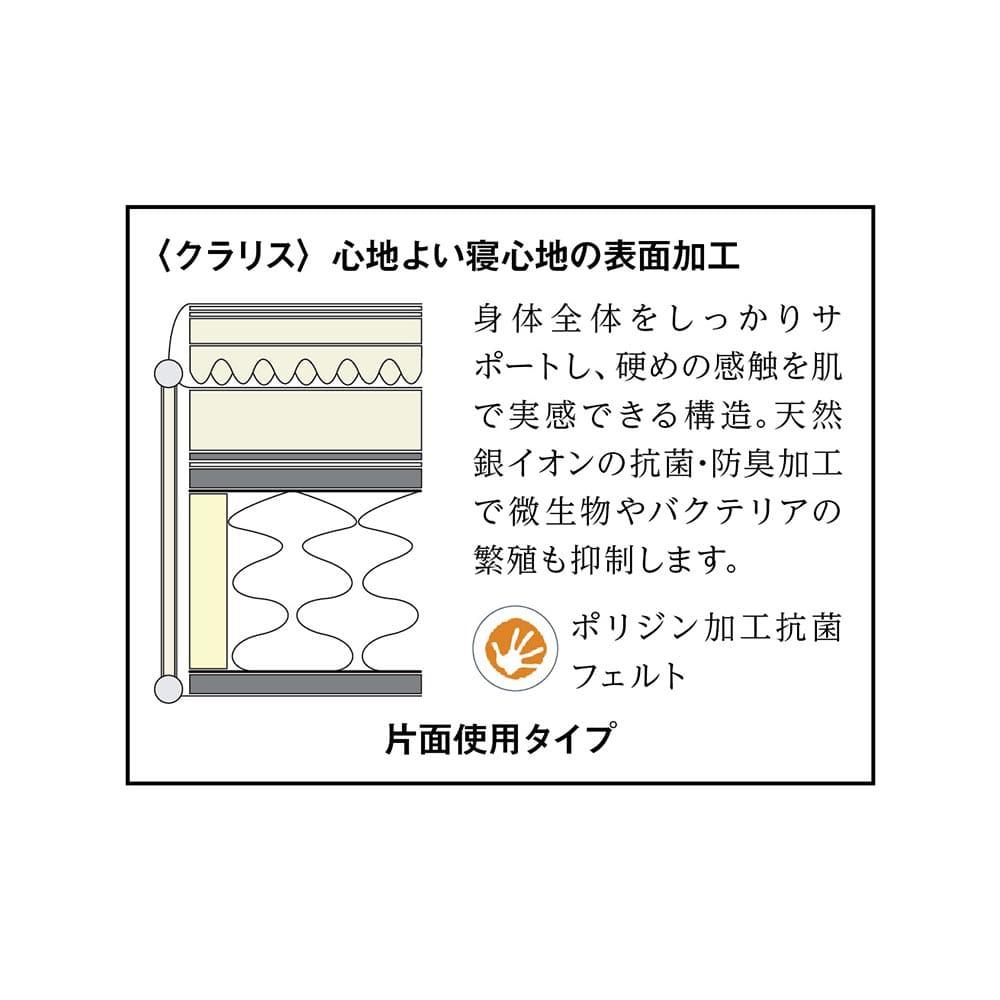 Pahkina/パーキナ 収納ベッド クラリス 天然銀イオンの抗菌・防臭加工で微生物やバクテリアの繁殖も抑制します。 ポリジン加工抗菌フェルト 片面使用タイプ