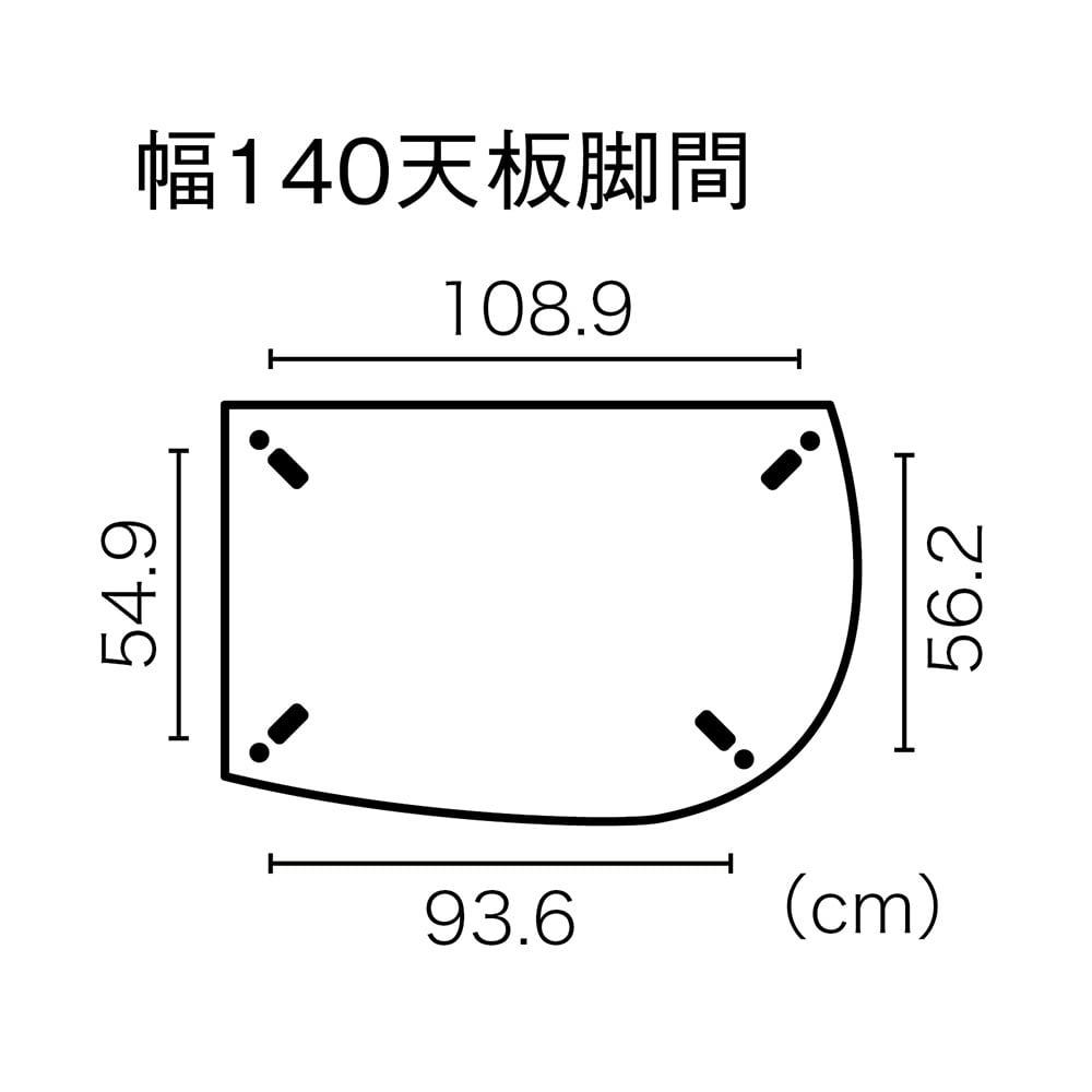 Hyva/ヒュヴァ ダイニングシリーズ 変形テーブル 幅140 天板サイズ 俯瞰 ※床から43cmの高さで測ったサイズです。