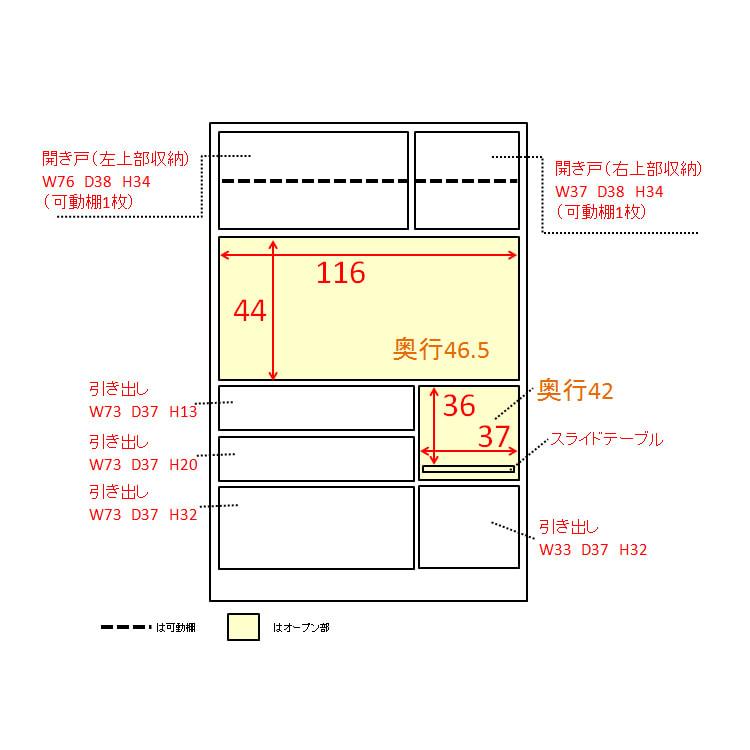 Lana/ラナ ステントップボード・キッチンボード 幅120cm 内寸図(cm)