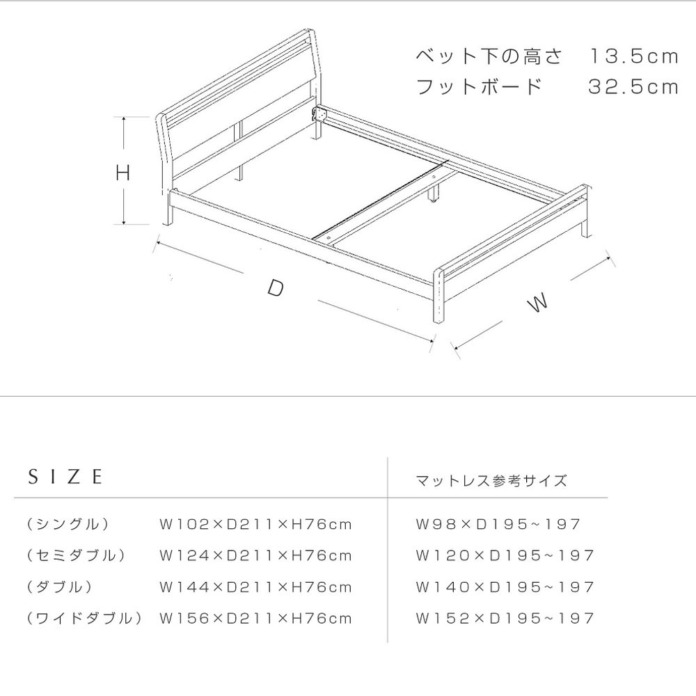 MARK/マーク 木製ベッド ホワイトオーク ベッドフレームのみ サイズ表記詳細
