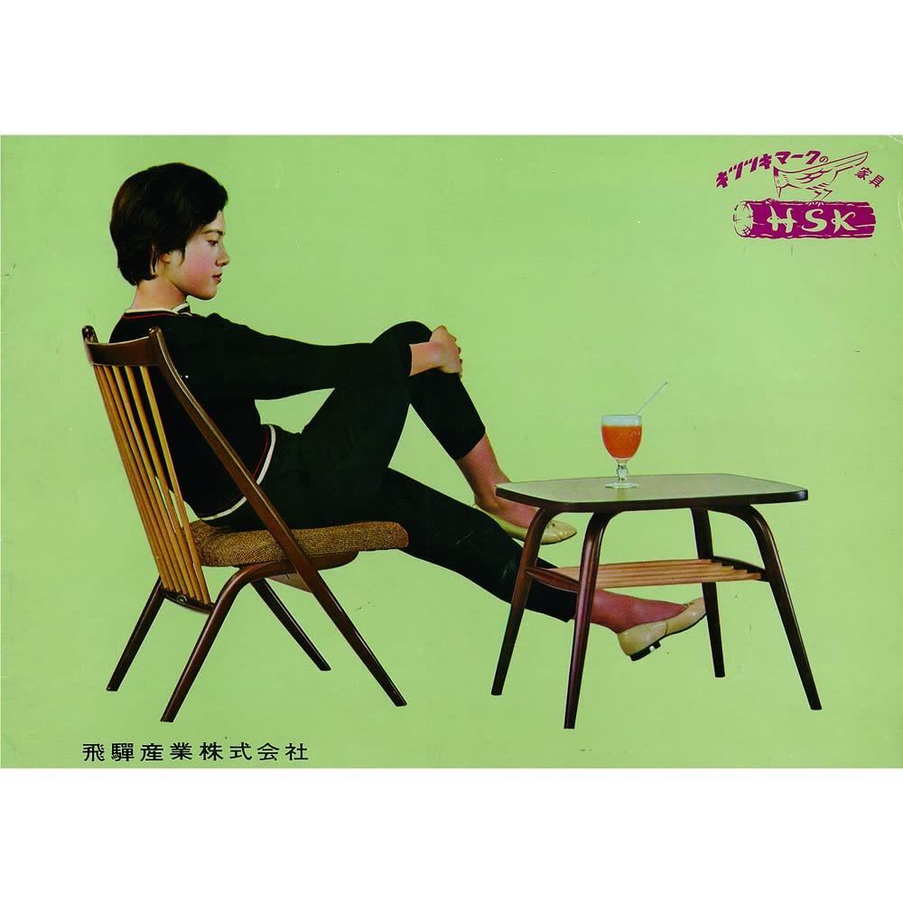 CASCADA/カスケード ティーテーブル[HIDA・飛騨産業] 50年ほど前に販売された当時のポスター。長い歴史を感じさせます。