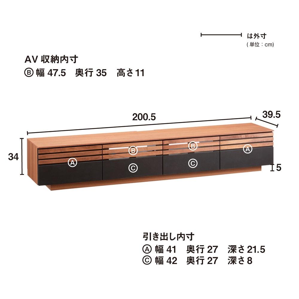 AlusStyle/アルススタイル  リビングシリーズ テレビ台 幅200.5cm 内寸図(cm)