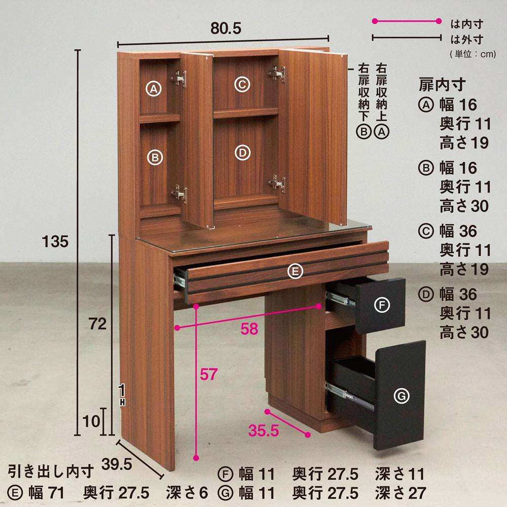 AlusStyle/アルススタイル チェストシリーズ 三面鏡ドレッサー 幅80.5cm