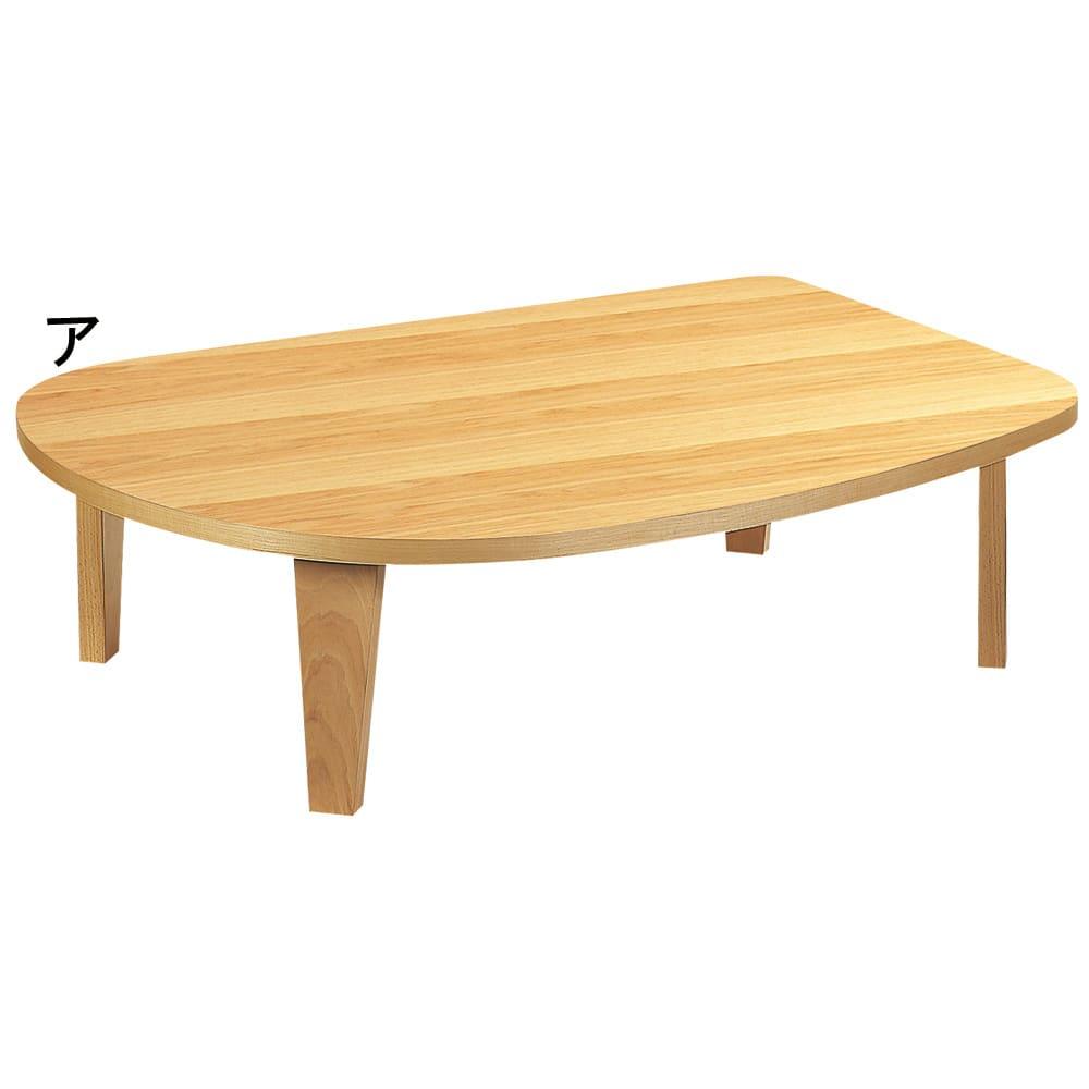 折れ脚コミュニケーションローテーブル 幅120cm (ア)ナチュラル色 オーク天然木がナチュラルな雰囲気です。