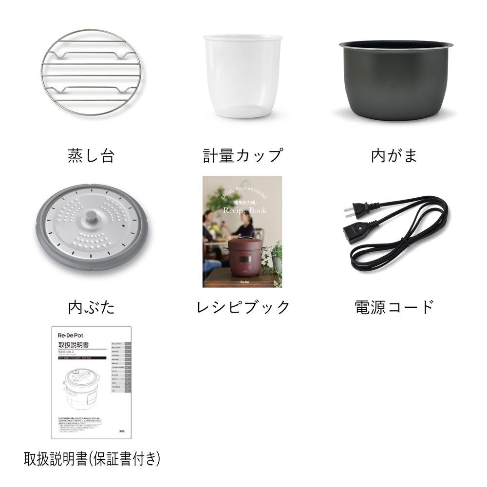 Re・De Pot/リデポット 電気圧力鍋2L 付属品