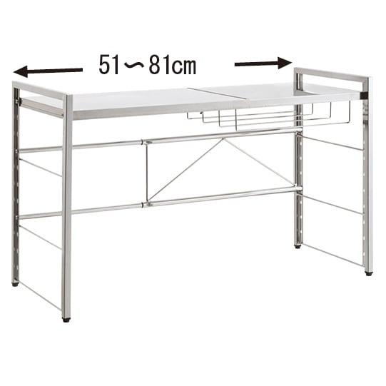 頑丈ステンレス伸縮天板ラック 1段 棚板は4cmピッチで可動。お好みの位置につけることができます。