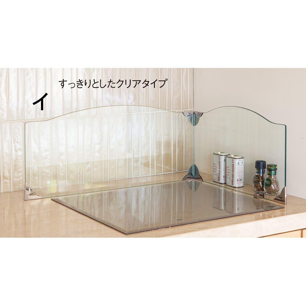 ガラスのコーナーレンジガード コンロ幅60cm用 クリアタイプ。側板は左右どちらにも設置可能。