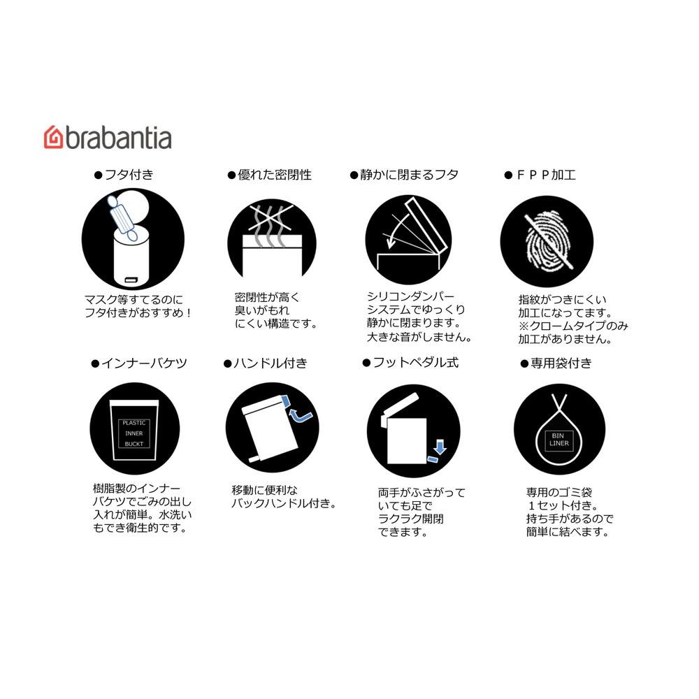 brabantia/ブラバンシア ダストボックス カラー 容量3L