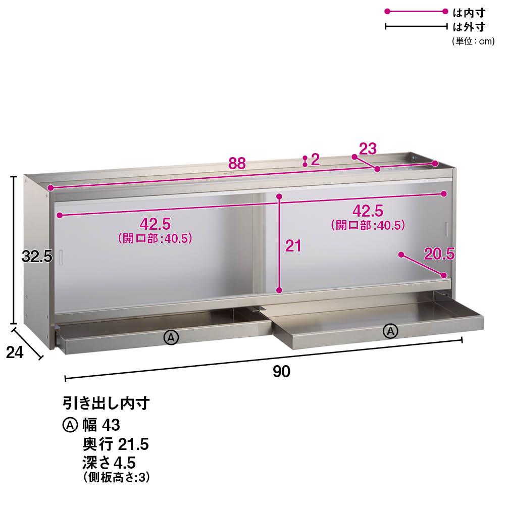 ステンレス製カウンター上収納 幅90奥行24cm 引き出し付き