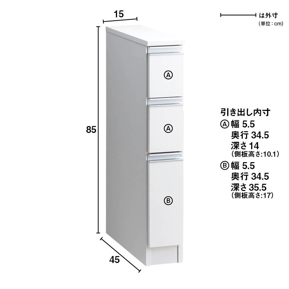 Anya/アーニャ キッチンすき間収納 ロータイプ(引き出し3段) 幅15cm奥行45cm高さ85cm