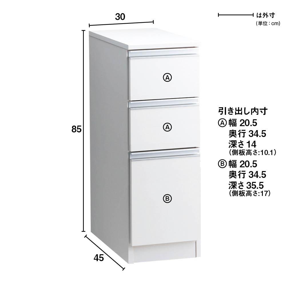 Anya/アーニャ キッチンすき間収納 ロータイプ(引き出し3段) 幅30cm奥行45cm高さ85cm