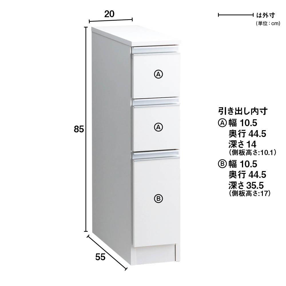 Anya/アーニャ キッチンすき間収納 ロータイプ(引き出し3段) 幅20cm奥行55cm高さ85cm