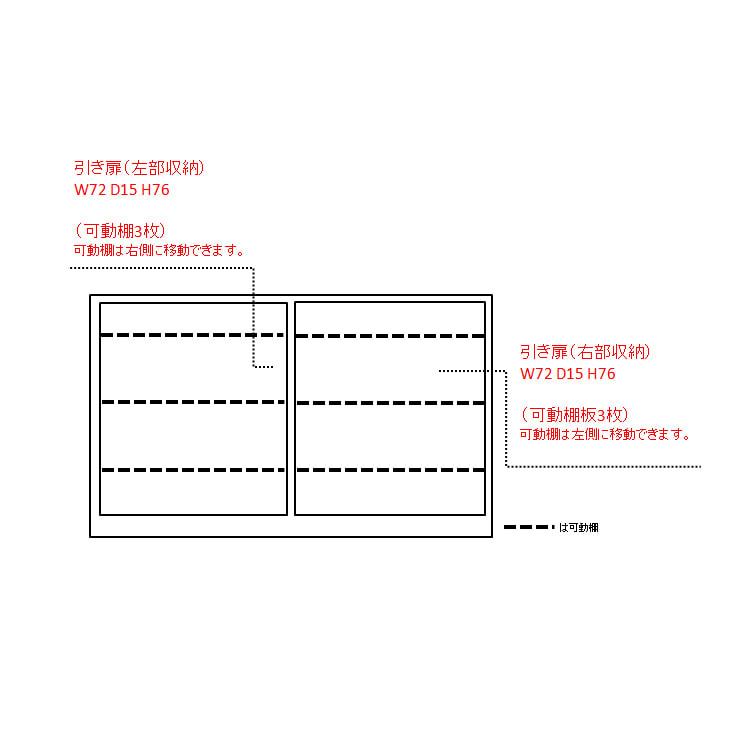 Pippi/ピッピ カウンター下収納庫 引き戸 幅150奥行23cm 内寸図(cm)