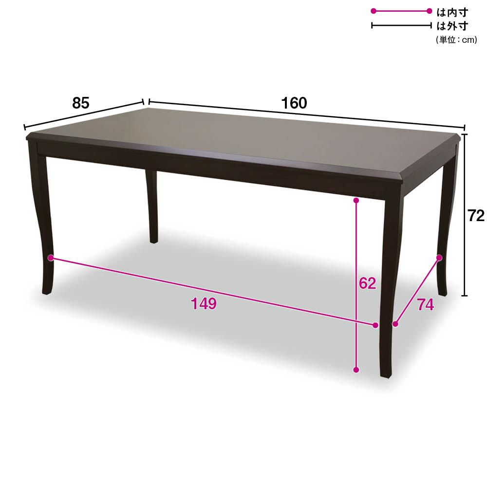 Emilia/エミリア ダイニングテーブルL 160×85cm