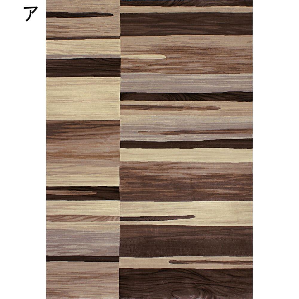 カーテン 敷物 ソファカバー カーペット ラグ マット 約200×290cm(アルフェラッツ ウィルトン織ラグ) H90005