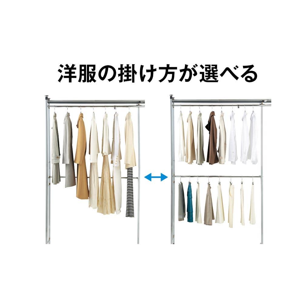Shinevarie(シャインバリエ) クローゼットシリーズ クローゼットダブル 幅150cm~250cm 洋服の掛け方が選べる 片側のハンガーバーは、上1段にも上下2段にも設定できます。