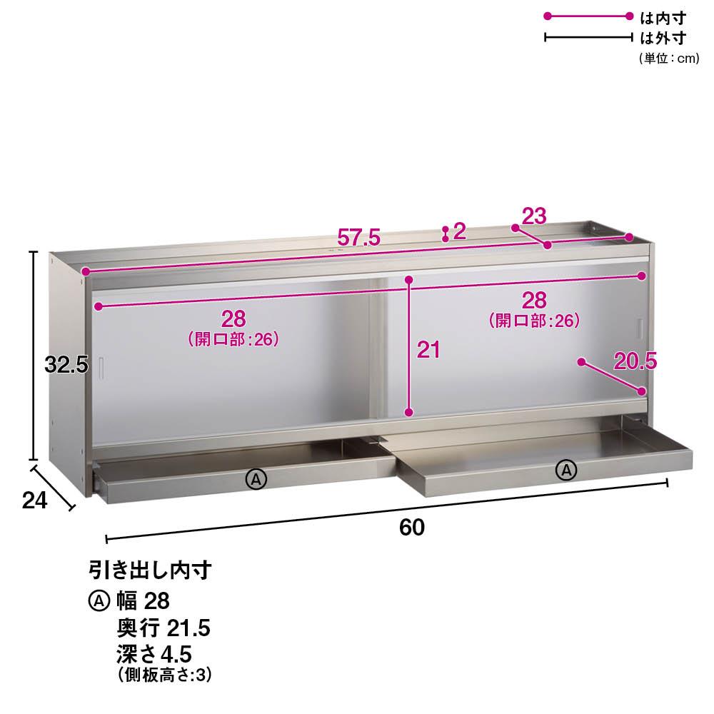 ステンレス製カウンター上収納 幅60奥行24cm 引き出し付き