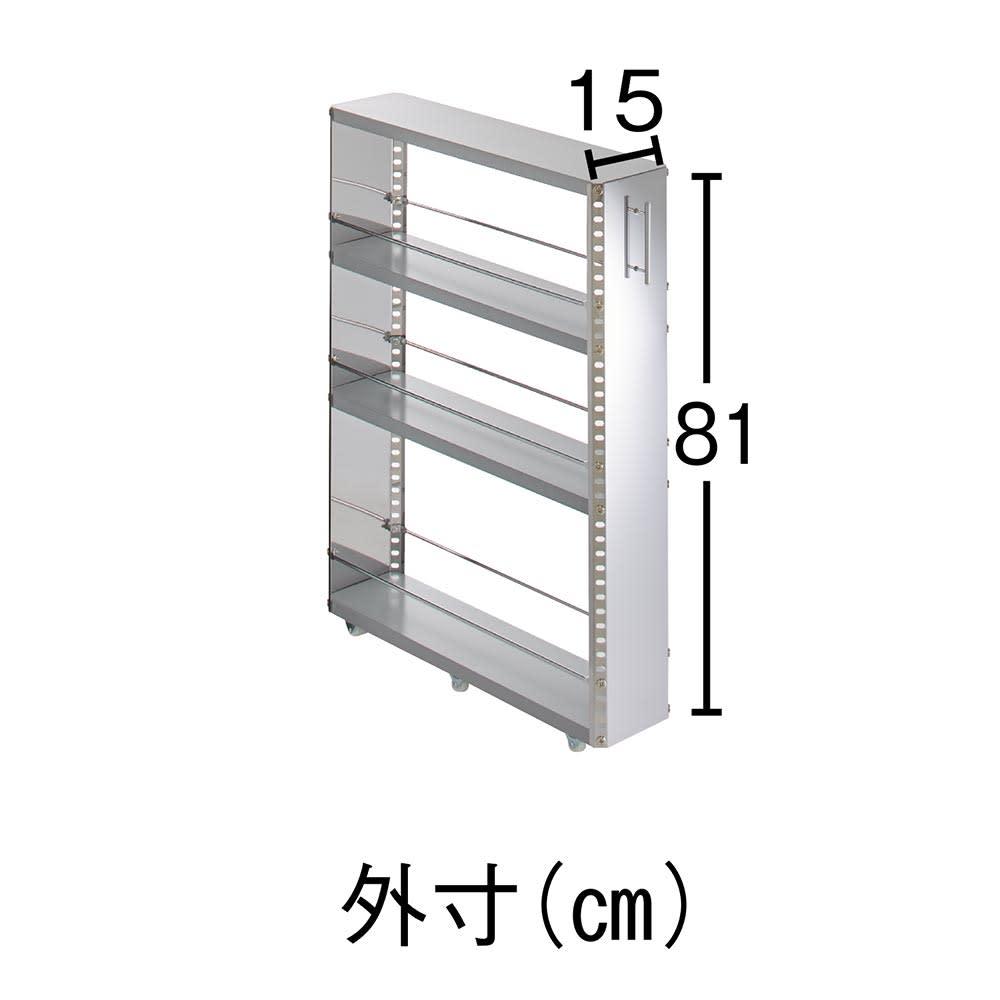 ステンレス製キッチンすき間収納ワゴン ロータイプ(高さ81cm) 幅15cm奥行60.5cm