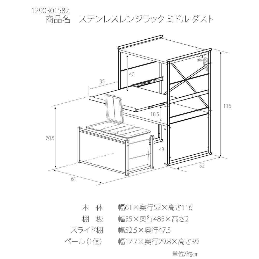 ステンレス製大型レンジ対応ラック ミドルタイプダスト 詳細図