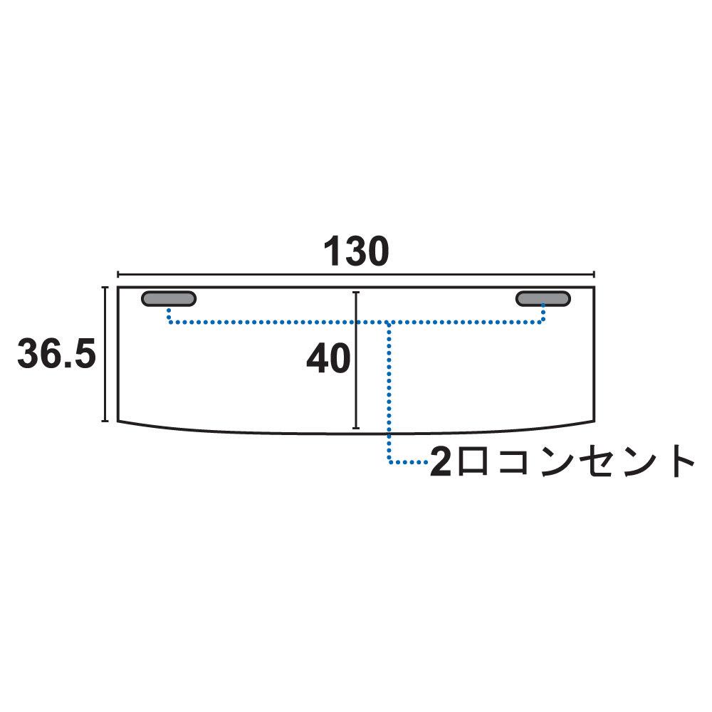 天然木シェルフシリーズ テレビ台 幅135cm[素材:オーク/アルダー] 天板平面図(cm)