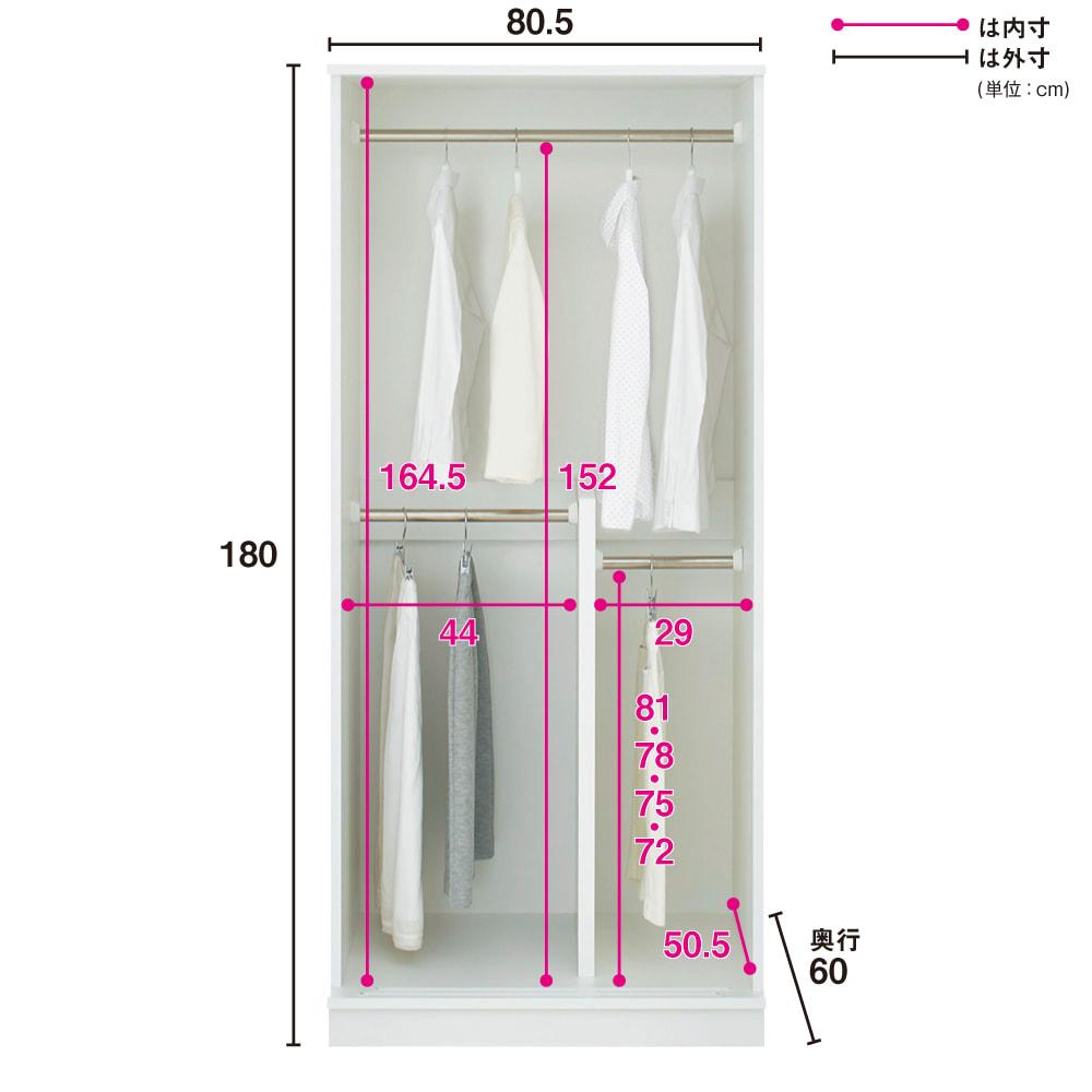 Milath/ミラス スライドワードローブ ガラス扉タイプ 幅80.5cm 扉を外した内部の様子。ハンガー4本 内部はハンガーパイプのみのシンプル仕様で、収納の自由度を高めました。チェストや棚板をプラスすることで、収納物に合わせてお好みのスタイルにアレンジできます。