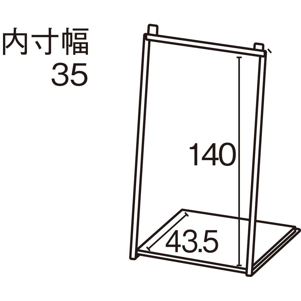 Lettre(レットル) ハンガーラック 幅40cm 内寸図(cm)ハンガーバー下の高さが140cmあるのでワンピースやロングコートもゆったり掛けられます。