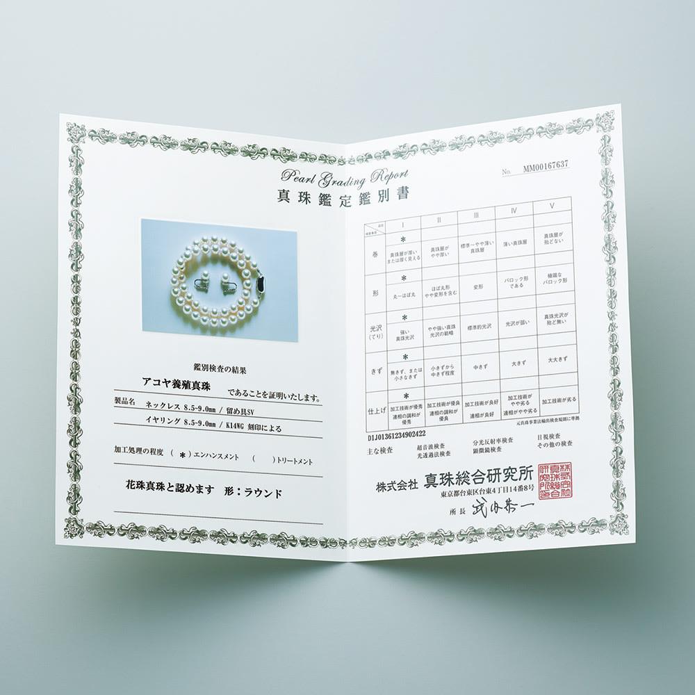 花珠アコヤ真珠 ネックレス&イヤリング・ピアスセット 真珠総合研究所の花珠鑑別書をお付けします。