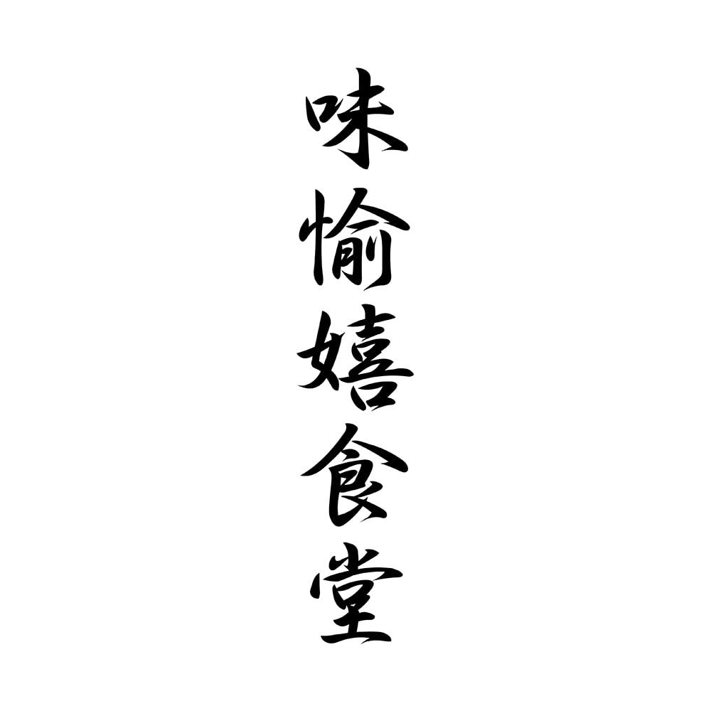 大分佐伯「味愉嬉食堂」 ごまだしうどんセット (4食)