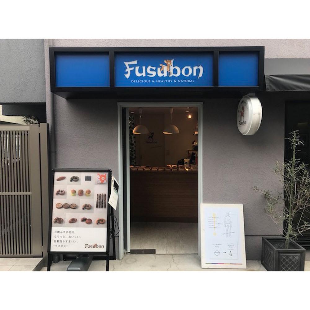 「フスボン」 もっちり低糖質パン 10個セット 代官山に店を構える低糖質専門店「フスボン」。