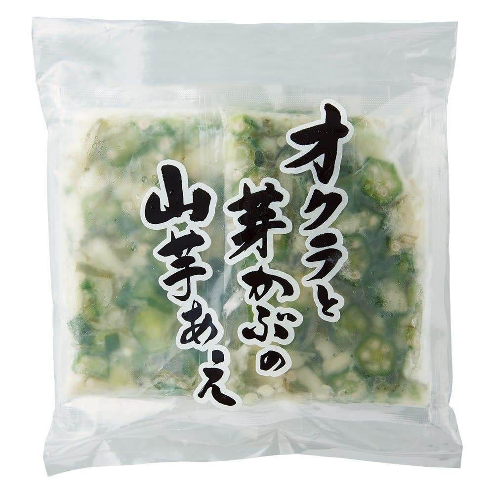 オクラと芽かぶの山芋あえ (50g×32パック) 1パック4パック入り食べきりサイズで便利!