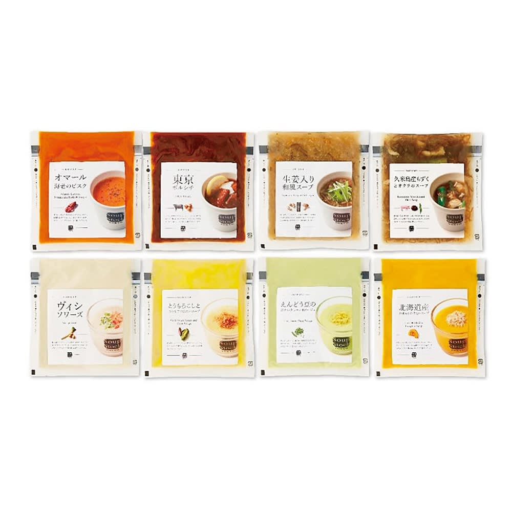 スープストックトーキョー 冷たいスープと人気のスープセット (各180g×8袋) 【通常お届け】