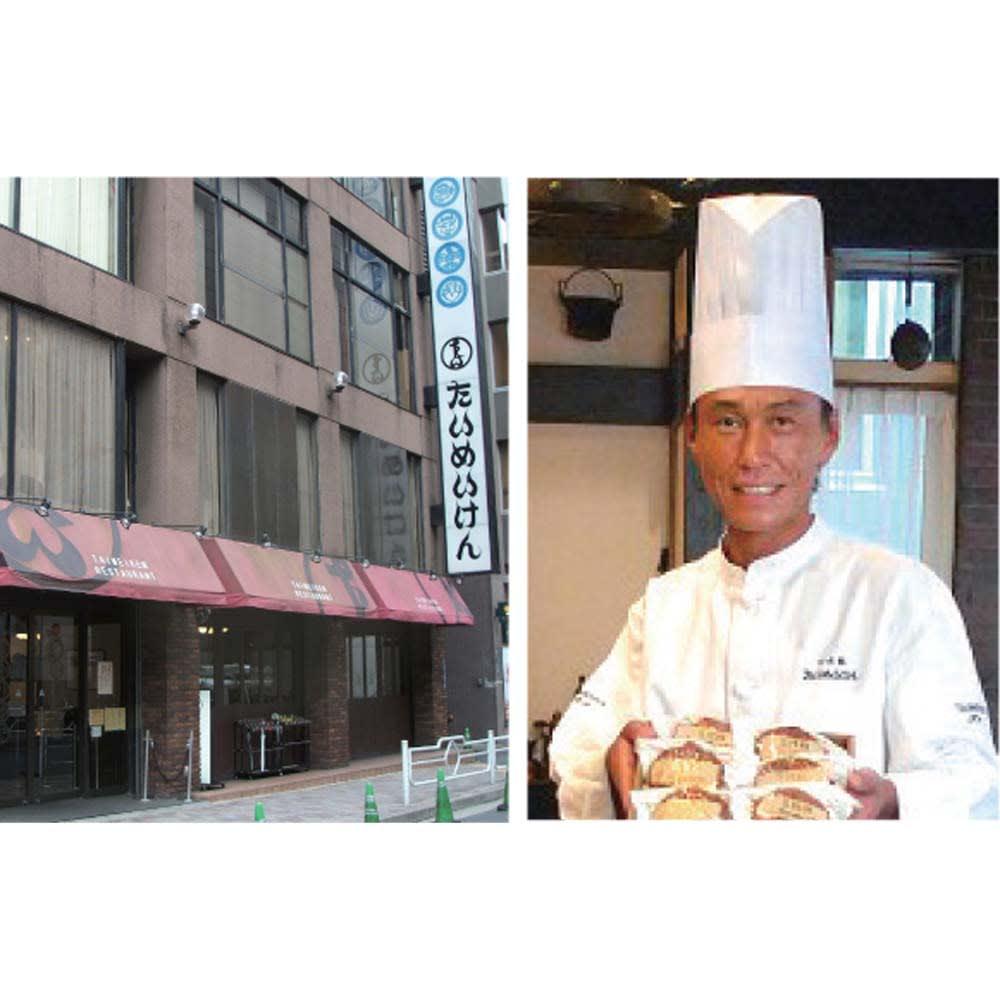 日本橋 三代目「たいめいけん」 和牛100% ハンバーグ (6個) 日本橋にどっしりと店を構える老舗洋食屋「たいめいけん」。三代目・茂出木浩司は、テレビ出演やレシピ本の出版などで、そのおいしさを広く伝える活動も広げています。