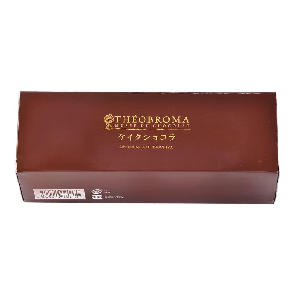 「テオブロマ」ショコラケーキ (約230g×3本) 【通常お届け】 商品パッケージ