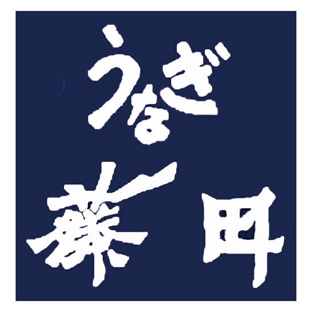 江戸蒸蒲焼パック 2枚入り 【通常お届け】 風情ある日本家屋の静かな佇まいの「うなぎ 藤田」