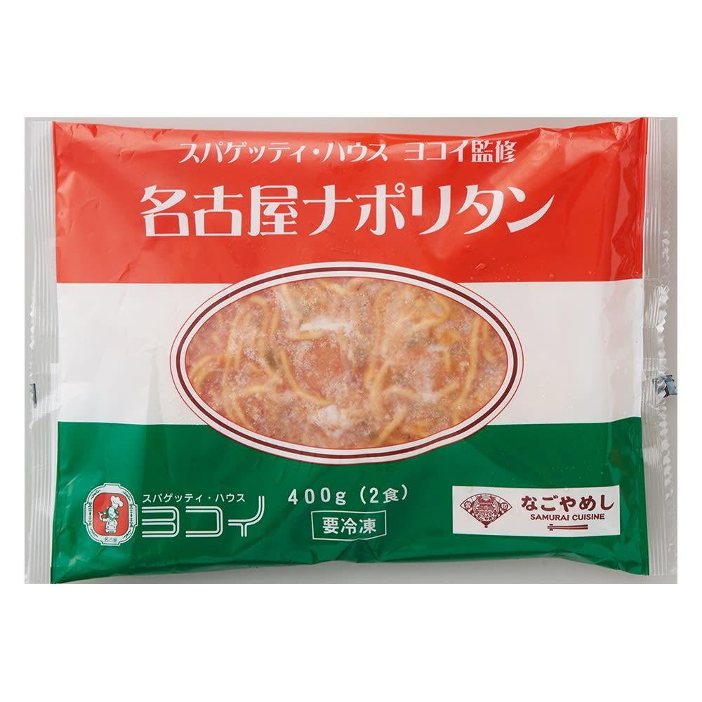 名店自慢!ナポリタン 名古屋ヨコイ (200g×8食) お届けパッケージ