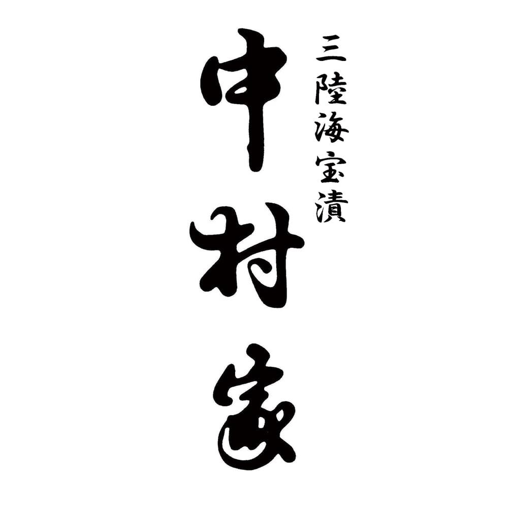 「中村家」 海鮮グラタン (200g×4個)