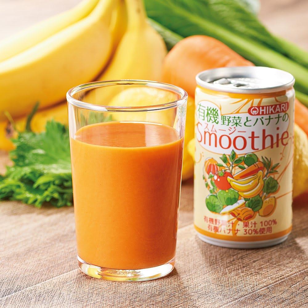 有機野菜とバナナのスムージー (160g×30缶) FG6701