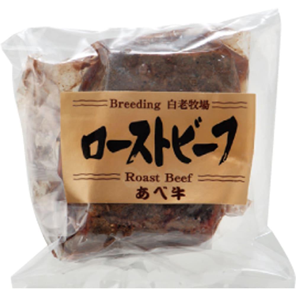 白老牛ローストビーフ (300g)  【通常お届け】 お届けパッケージ