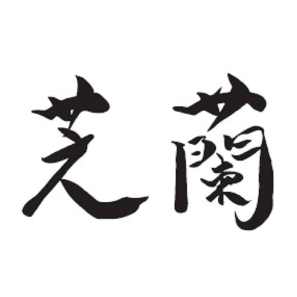神楽坂 三店コラボ和洋中おせち 三段重 和洋中3段重(約3~4人前) 全62品 「芝蘭」(チーラン)(中華)