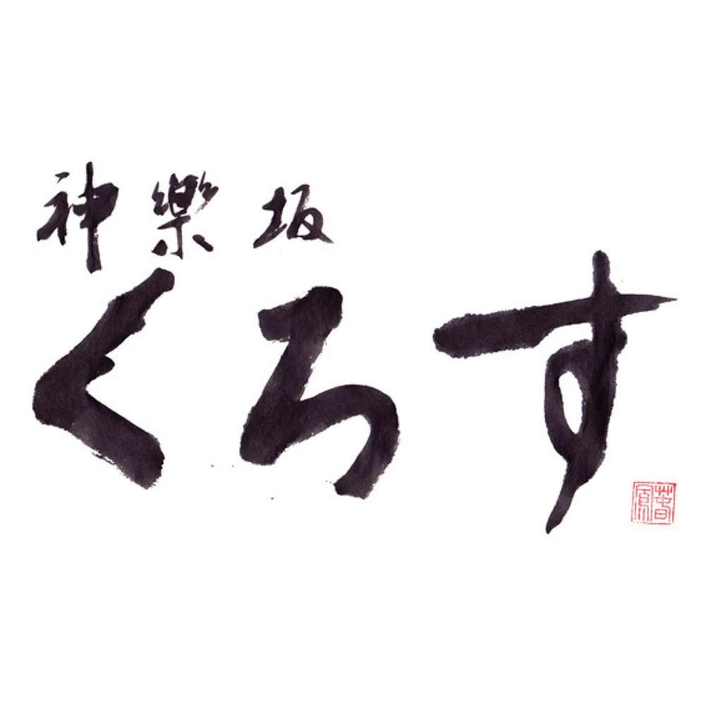神楽坂 三店コラボ和洋中おせち 三段重 和洋中3段重(約3~4人前) 全62品 「神楽坂くろす」(和食)