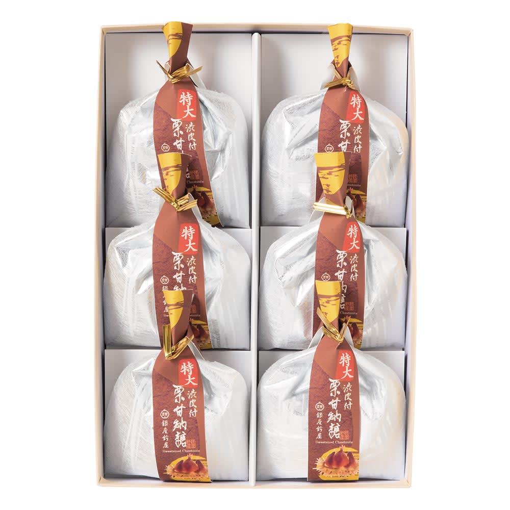 「銀座鈴屋」 特大渋皮付 和栗甘納糖 (約40g×6個) 【通常お届け】 一つ一つ丁寧に包装しているので贈り物にもぴったり!