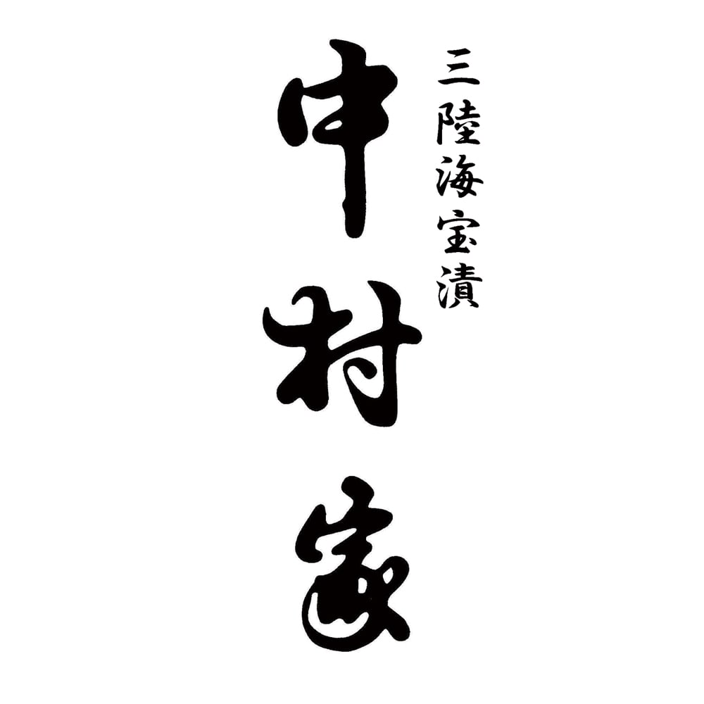 中村家 三陸あわびステーキ (130g×2個)【通常お届け】