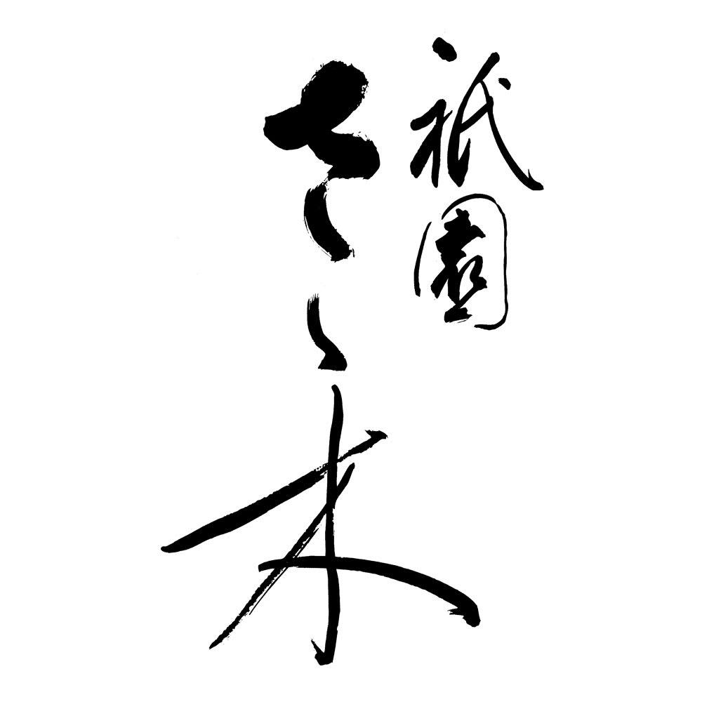 「祇園さゝ木」 すき焼き風包み蒸し (135g×5個) 京都に構える京割烹店『祇園さゝ木』。
