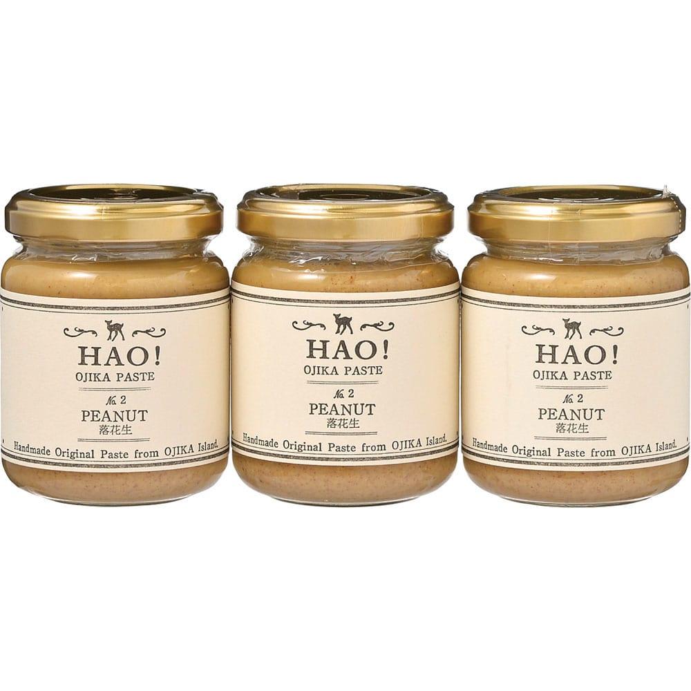 長崎県小値賀町のピーナッツペースト「HAO!」 (130g×3瓶) 商品パッケージ