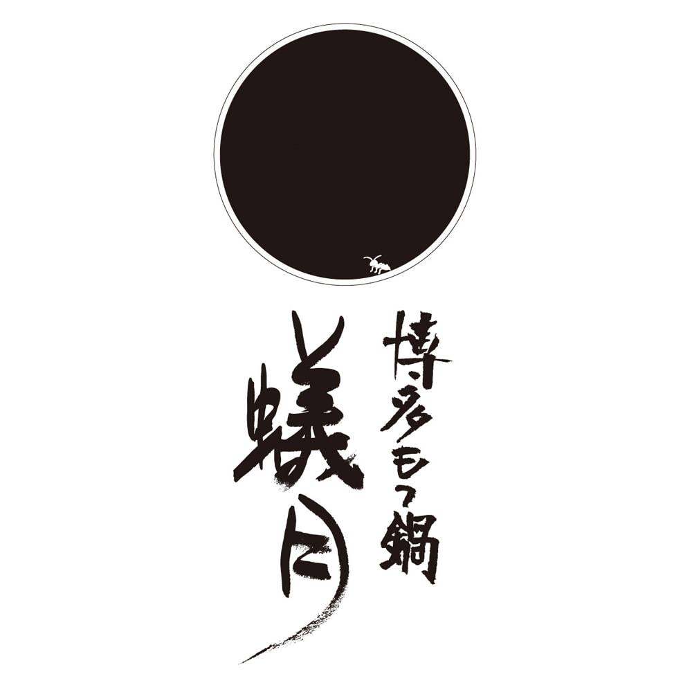 【4~5人前】 「蟻月」もつ鍋セット 白のもつ鍋(みそ味) 増量セット