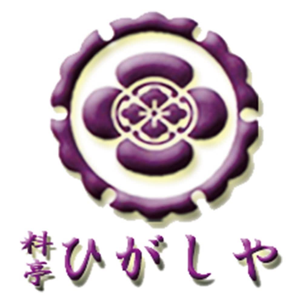 「料亭ひがしや」 宍道湖天然うなぎ手焼き蒲焼 (2尾)