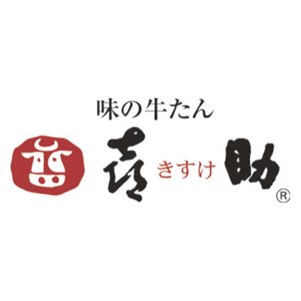 「味の牛たん喜助(きすけ)」 牛たん(しお味) (110g×3パック) 炭火焼牛たんを仙台から全国に広めた「喜助」。