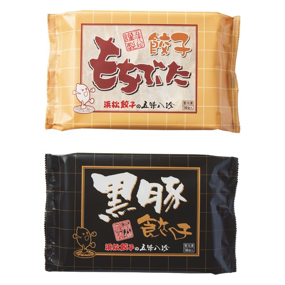 「五味八珍」 もち豚・黒豚餃子食べ比べセット 商品パッケージ